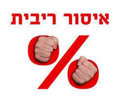 תורת ישראל וסליקת אשראי - ריבית